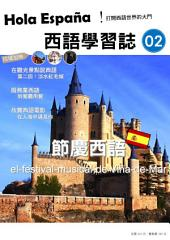 Hola España 西語學習誌 第二期: 最豐富的西語自學教材
