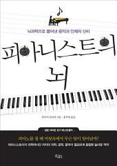 피아니스트의 뇌: 뇌과학으로 풀어낸 음악과 인체의 신비