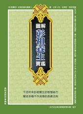 圖解彭祖養生寶鑑: 德威文化403