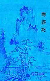 南遊記: 繁體中文版