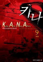 K.A.N.A 9 (완결)