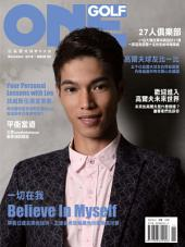 ONEGOLF玩高爾夫國際中文版 第58期: 201511