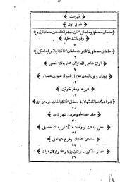 Ta' rīḫ-i dewlet-i 'alīye-i 'otmānīye: (Dewlet-i 'alīye-i 'otmānīye ta'rīḫi)