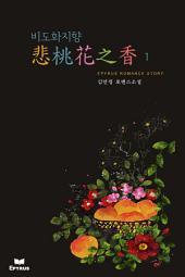 悲桃花之香(비도화지향) 무삭제연재본 1