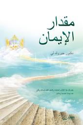مقدار الإيمان : The Measure of Faith (Arabic Edition)