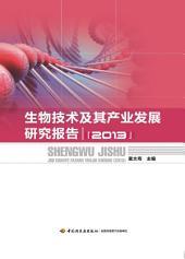 生物技术及其产业发展研究报告 2013
