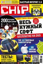 CHIP. Журнал информационных технологий: Выпуски 4-2015
