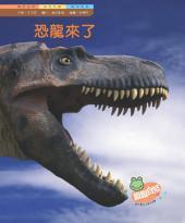 恐龍來了: 親親自然196