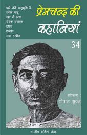 प्रेमचन्द की कहानियाँ - 34 (Hindi Sahitya): Premchand Ki Kahaniya - 34 (Hindi Stories)