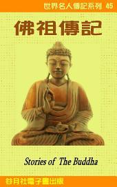 佛祖傳記: 世界名人傳記系列45 The Buddha