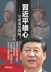 《習近平雄心》: 皇帝還是總統?