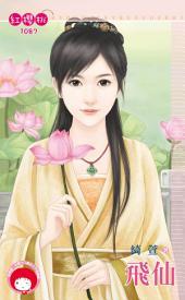 飛仙: 禾馬文化紅櫻桃系列960