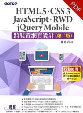 跨裝置網頁設計(第二版)-HTML5、CSS 3、JavaScript、RWD、jQuery Mobile(電子書)