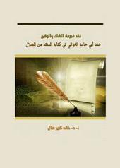 نقد تجربة الشك واليقين عند أبي حامد الغزالي فى كتابه المنقذ من الضلال
