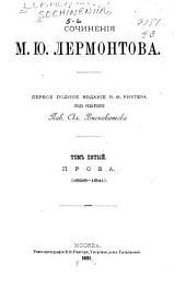 Сочиненія М.Ю. Лермонтова: Объемы 5-6