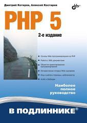 PHP 5. 2 изд.
