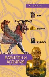 Вавилон и Ассирия. Быт, религия, культура