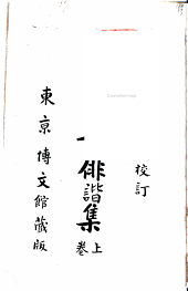 芭蕉以前俳諧集: 上卷, 第 1 巻