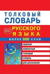 Толковый словарь русского языка для школьников