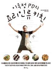 이욱정 PD의 요리인류 키친