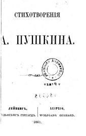 Стихотворения А. Пушкина