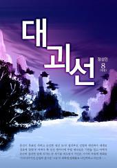 대괴선 8권 완결