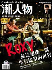 潮人物2015年3月號 vol.53: ROXY 無法想像一個沒有搖滾的世界