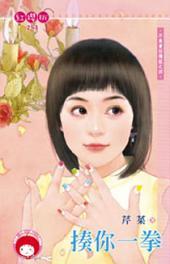 揍你一拳~不負責任傳說之四《限》: 禾馬文化紅櫻桃系列290