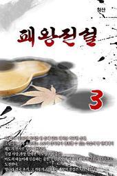 패왕전설 3