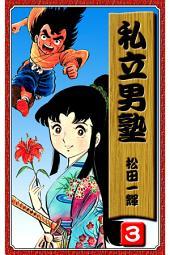 私立男塾(3)
