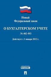 """ФЗ РФ """"О бухгалтерском учете"""""""