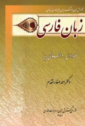 زبان فارسی - جلد اول: درس های پایه