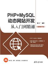 PHP+MySQL动态网站开发从入门到精通:视频教学版