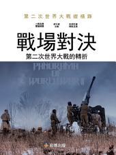 戰場對決:第二次世界大戰的轉折