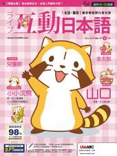 互動日本語 2018 年 5月號 No.17 [有聲版]: 小小浣熊