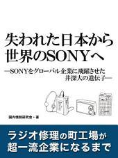 失われた日本から世界のSONYへ: ―SONYをグローバル企業に飛躍させた井深大の遺伝子―