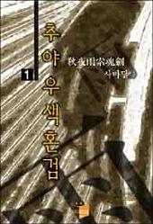 추야우색혼검 제1권