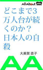 どこまで3万人台が続くのか? 日本人の自殺