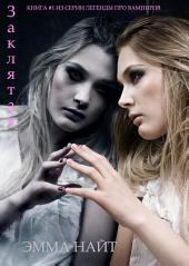 Заклятая (Книга #1 из серии Легенды про вампиров)
