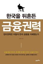 한국을 뒤흔든 금융권력: 정치권력은 어떻게 한국 금융을 지배했는가