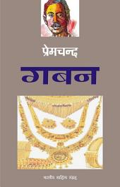 ग़बन (Hindi Sahitya): Gaban (Hindi Novel)