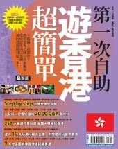 第一次自助遊香港超簡單 最新版: 不跟團!自遊行!徹底掌握出國自助遊撇步