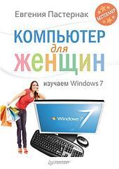 Компьютер для женщин: изучаем Windows 7