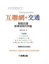 互聯網+交通