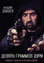 Девять граммов дури (сборник)