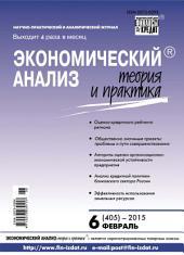 Экономический анализ: теория и практика No 6 (405) 2015