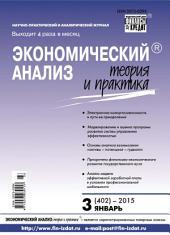 Экономический анализ: теория и практика No 3 (402) 2015