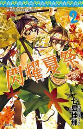 閃耀夏祭(02)