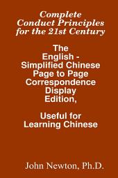 Complete Conduct Principles for the 21st Century: The English -Simplified Chinese Page to Page Correspondence Display Edition, Useful for Learning Chinese