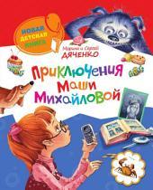 Приключения Маши Михайловой